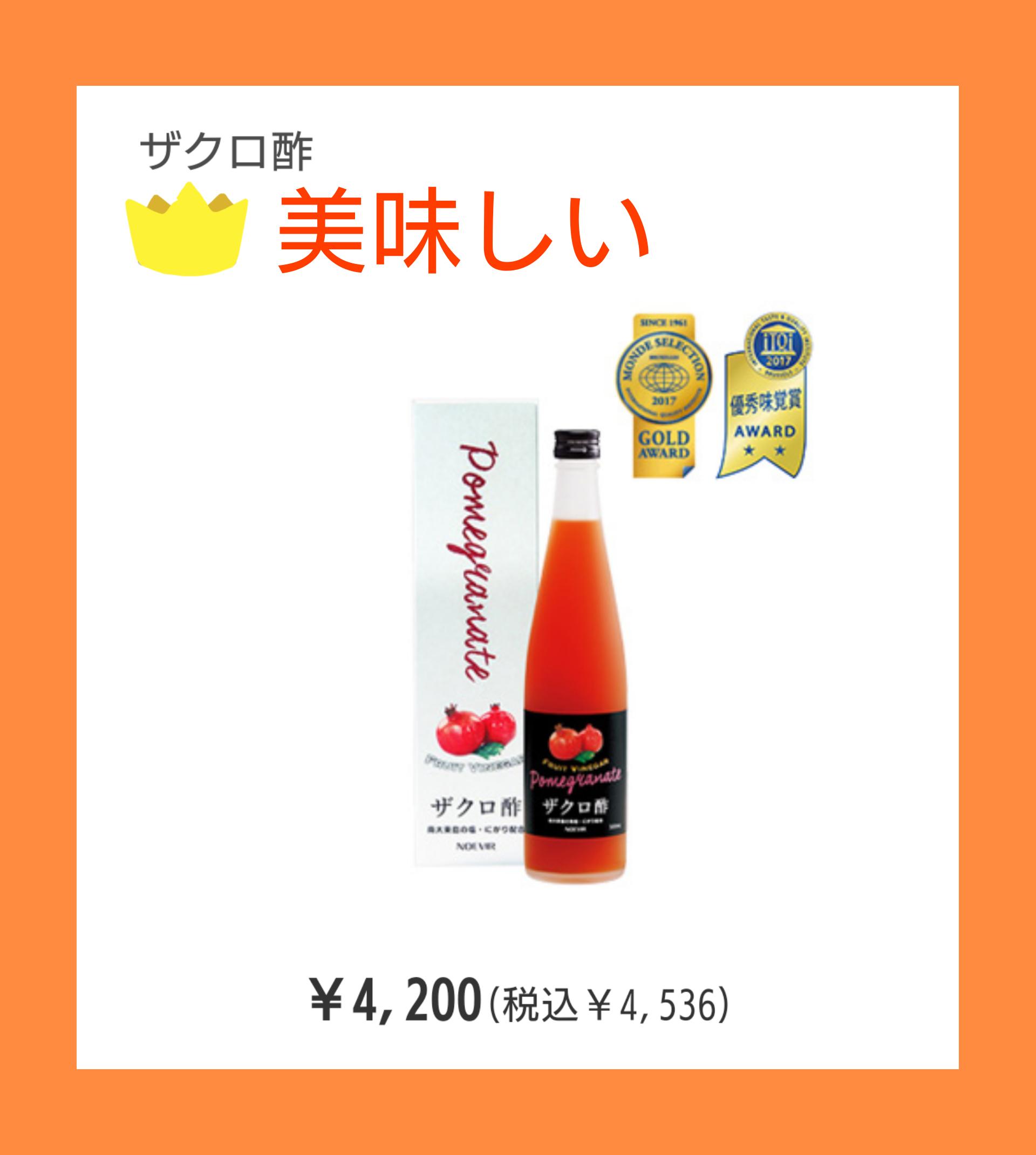 健康と美容にザクロ酢☆