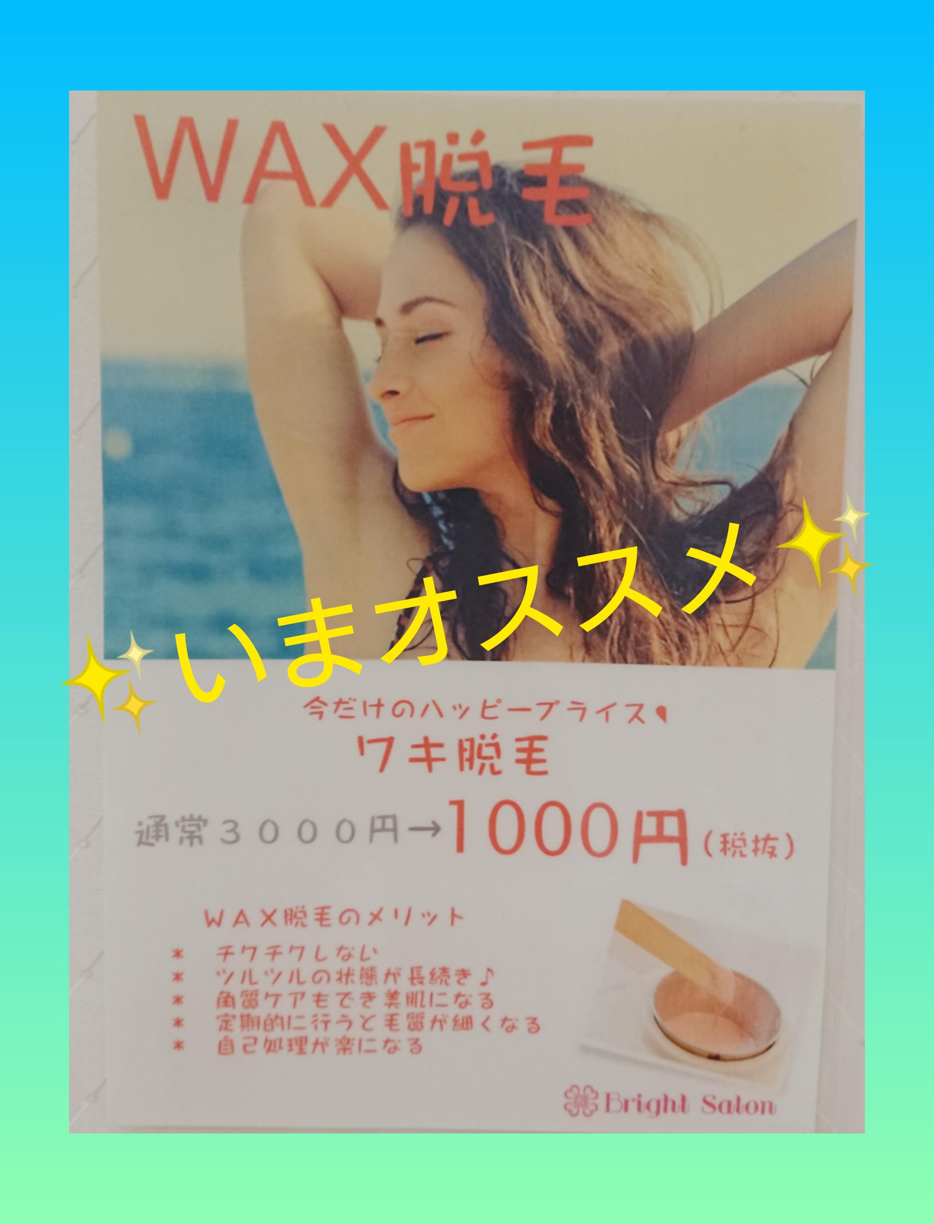 ワキwax脱毛☆